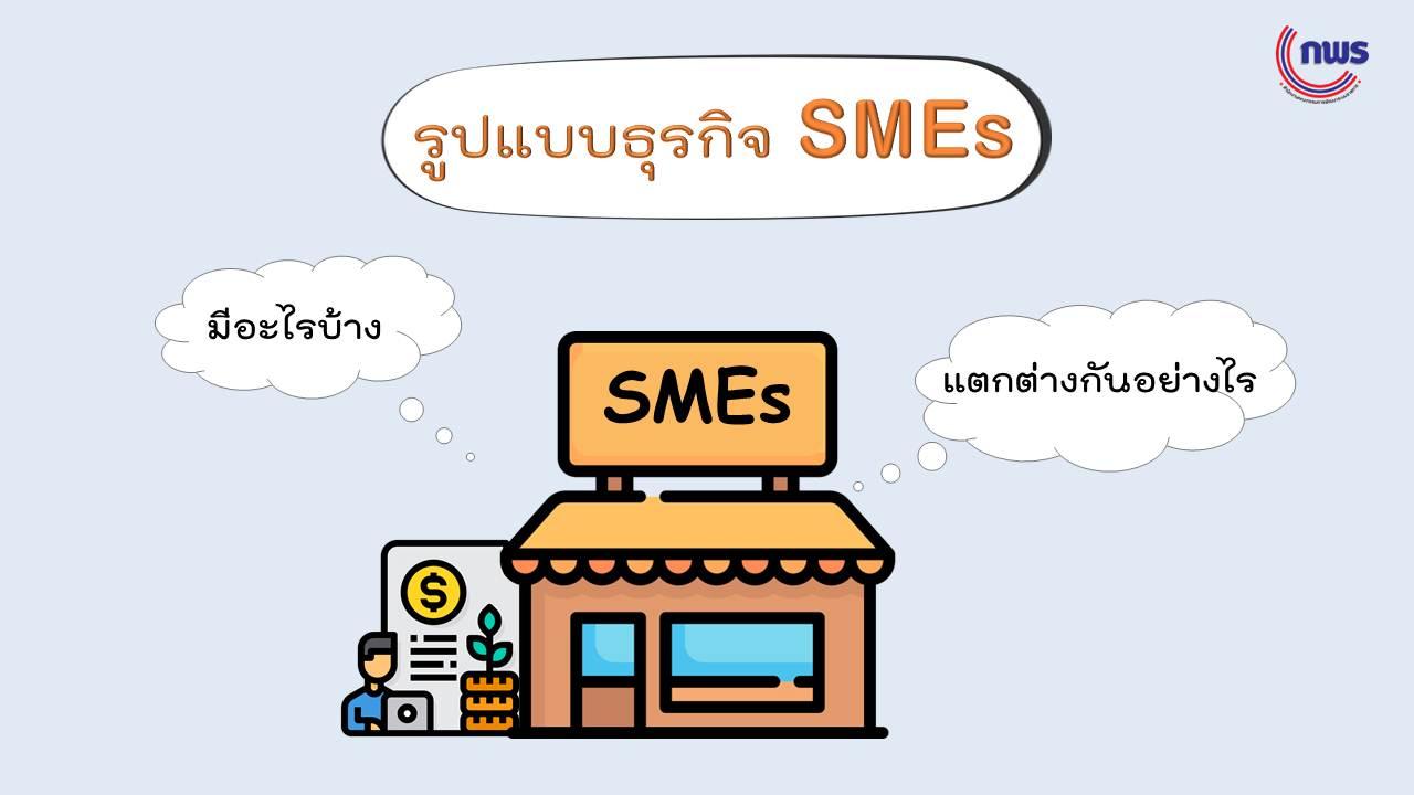 รูปแบบธุรกิจ SMEs ในประเทศไทย