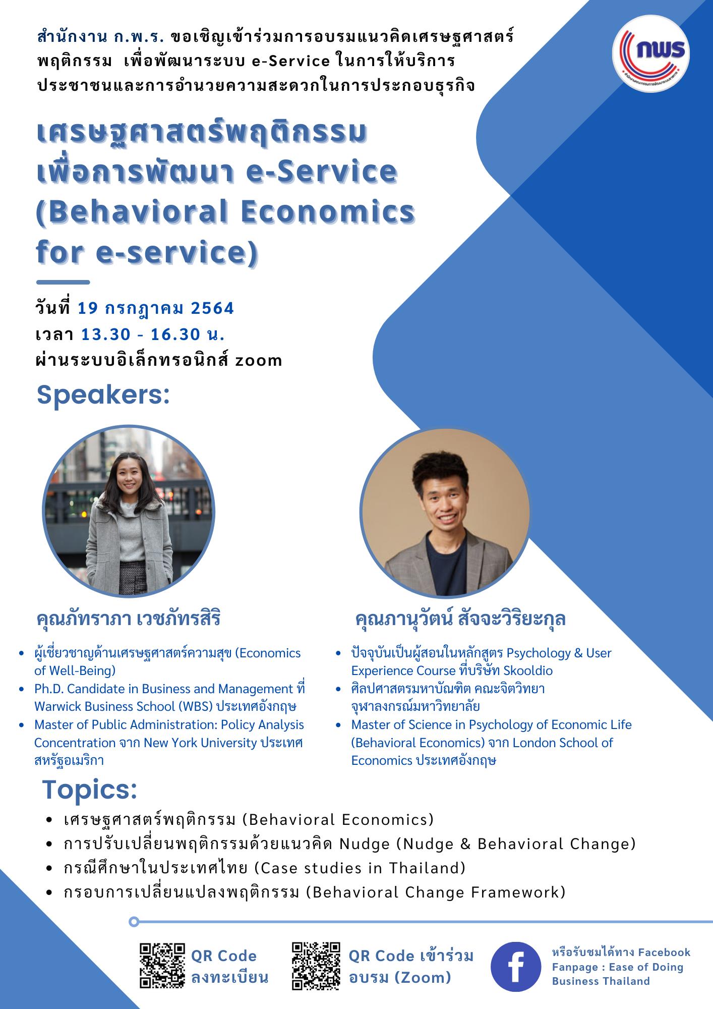 เศรษฐศาสตร์พฤติกรรมเพื่อการพัฒนา e-Service (Behavioral Economics for e-Service)